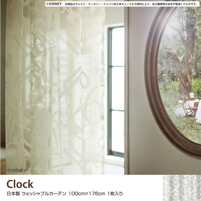 【日本製】Clock ウォッシャブルカーテン 100cm×176cm