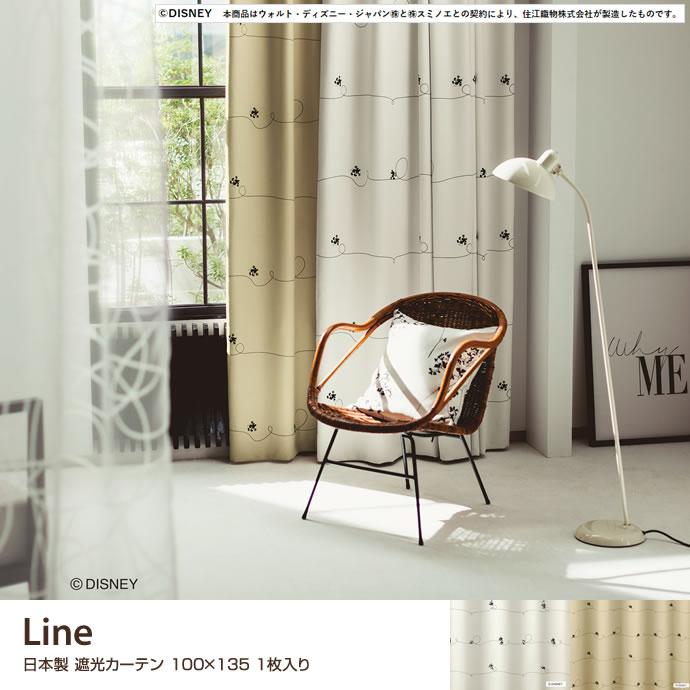 【日本製】Line 遮光カーテン 100cm×135cm