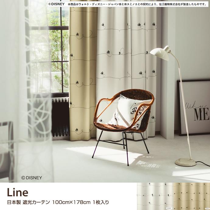 【日本製】Line 遮光カーテン 100cm×178cm