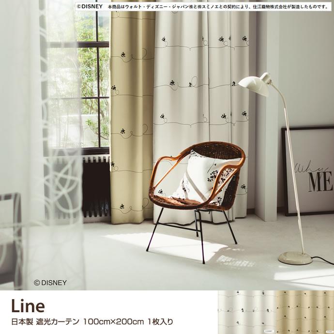 【日本製】Line 遮光カーテン 100cm×200cm