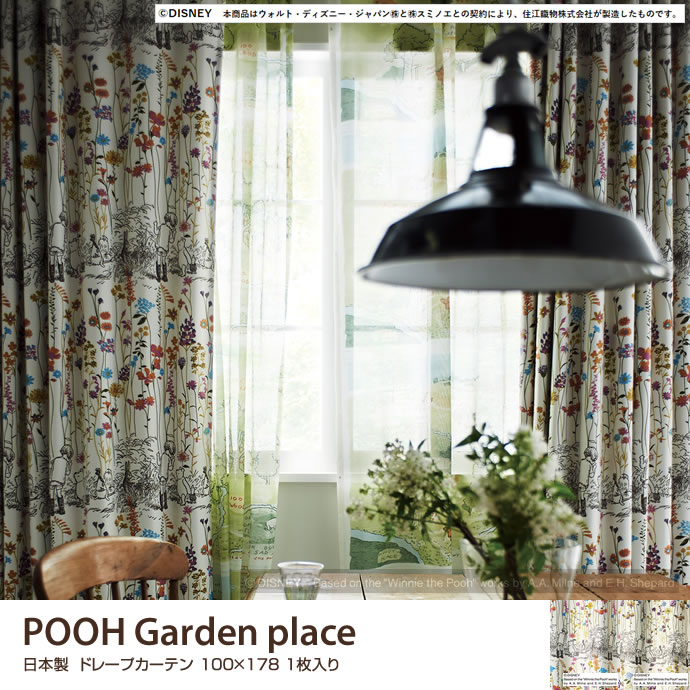 POOH Garden place 100×178