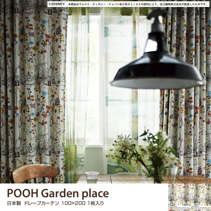 POOH Garden place 100×200