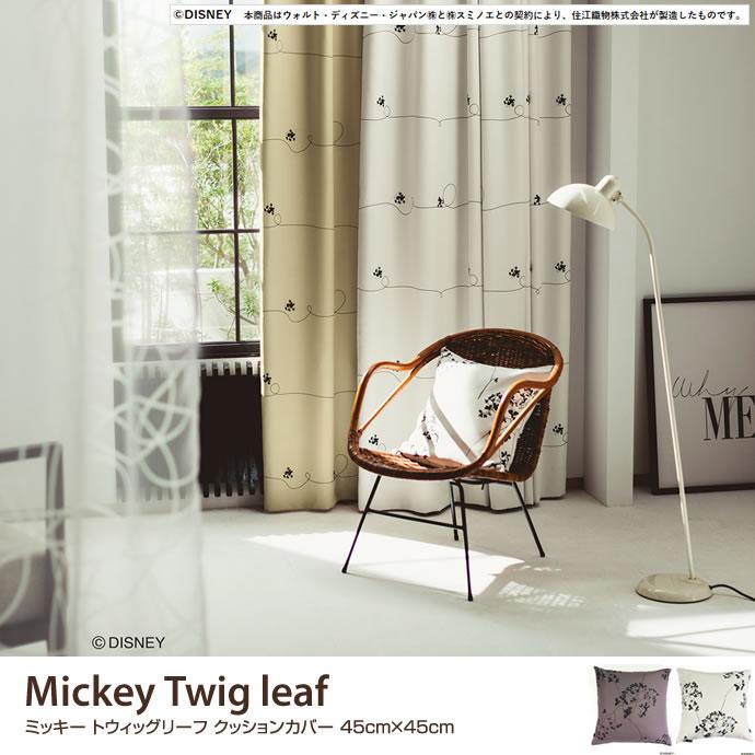 【日本製】MICKEY Twig leaf クッションカバー 45cm×45cm