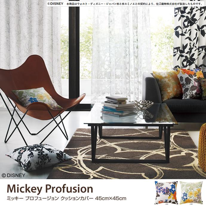クッションカバー【日本製】MICKEY Profusion クッションカバー 45cm×45cm