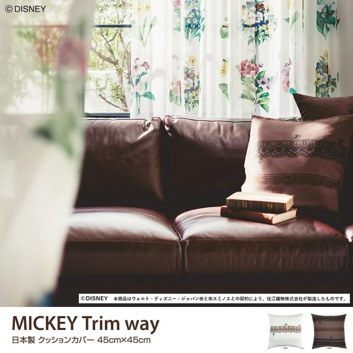 クッションカバー【日本製】MICKEY Trimway クッションカバー 45cm×45cm