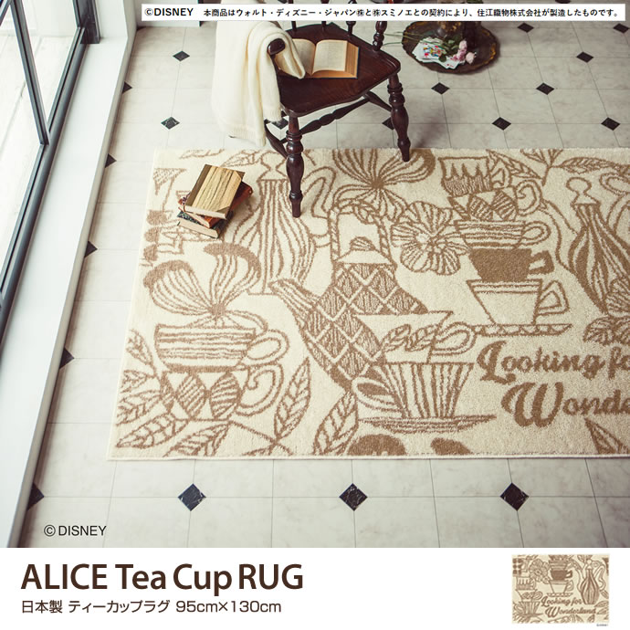 Alice Tea Cup RUG ティーカップラグ95cm×130cm