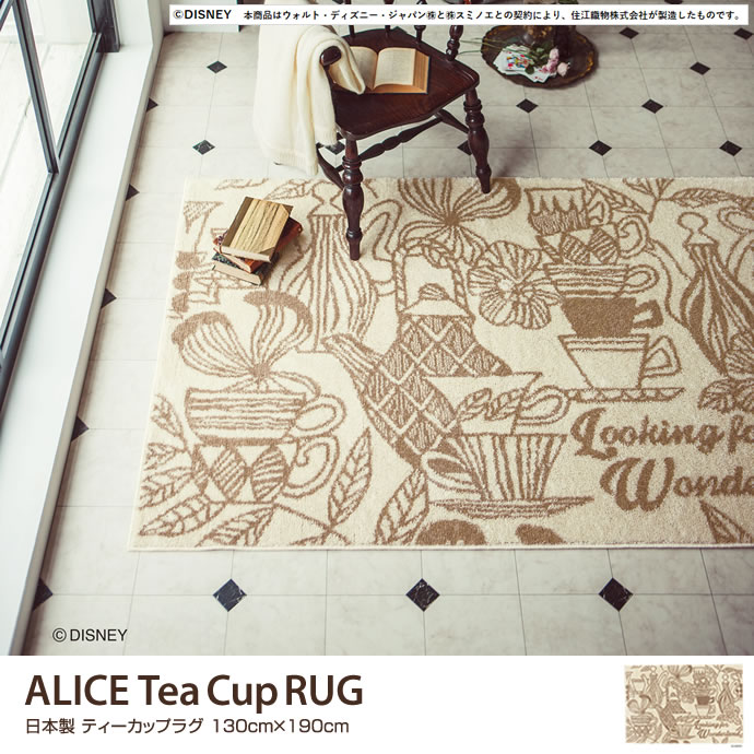 Alice Tea Cup RUG ティーカップラグ130cm×190cm
