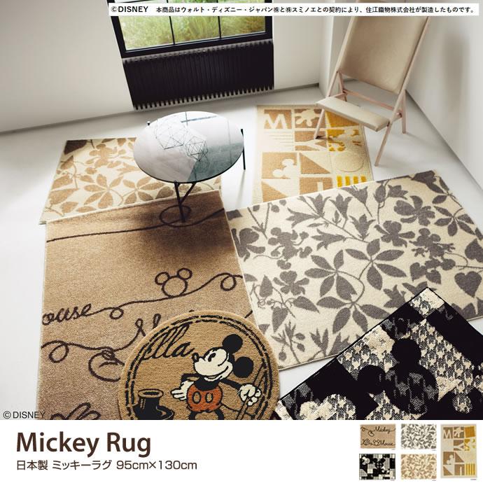 Mickey Rug ラグマット95cm×130cm