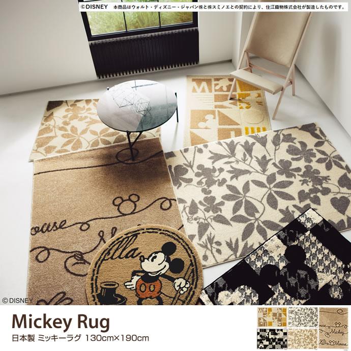 Mickey Rug ラグマット130cm×190cm