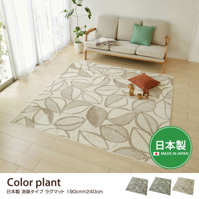 【190cm×240cm】Color plant 日本製 消臭タイプ ラグマット