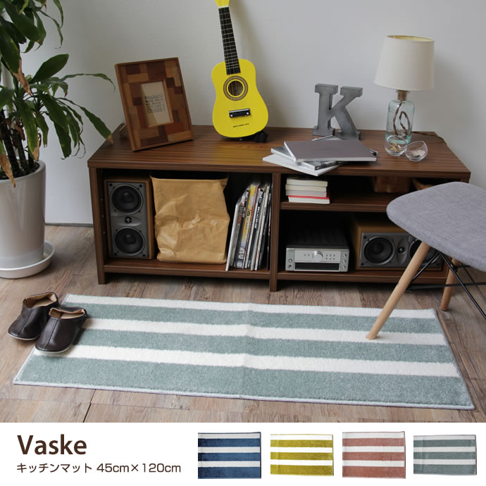 【45cm×120cm】Vaske キッチンマット