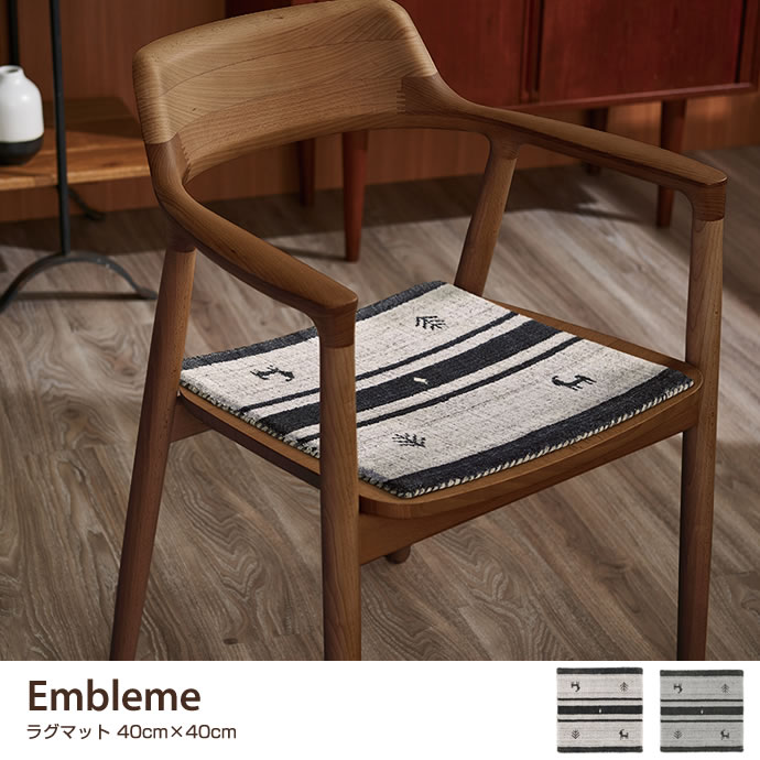 【40cm×40cm】Embleme ラグマット