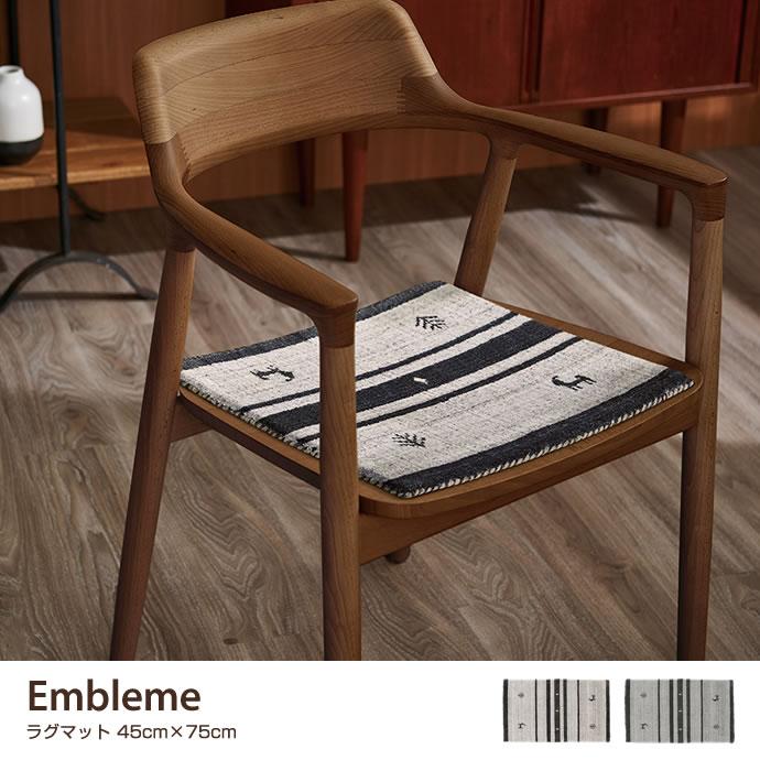 【45cm×75cm】Embleme ラグマット