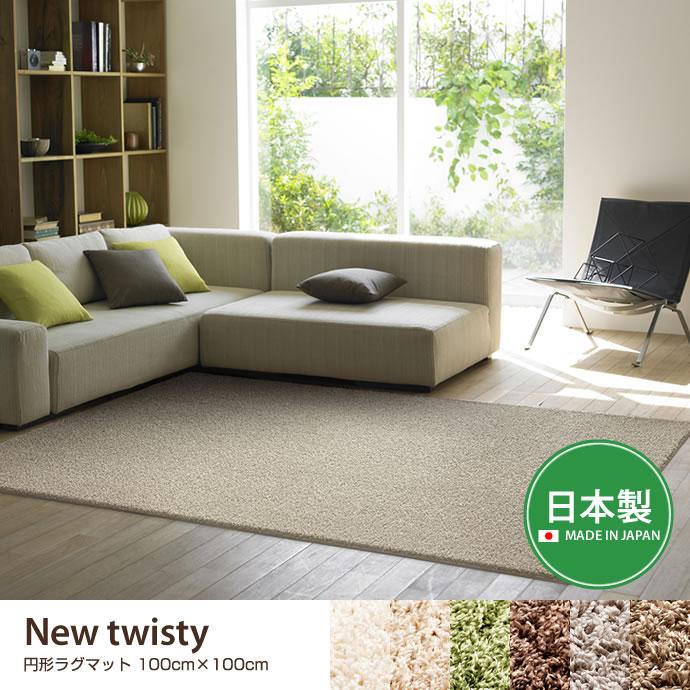 【100cm×100cm】New twisty 円形ラグマット