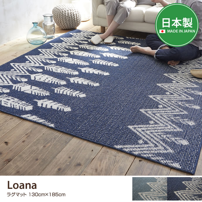 【130cm×185cm】Loana ラグマット