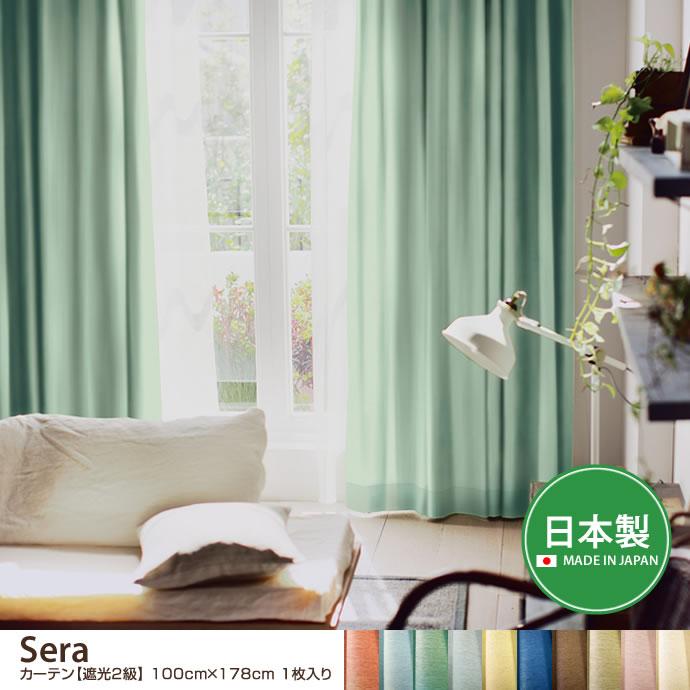 【100cm×178cm】Sera カーテン【遮光2級】1枚入り
