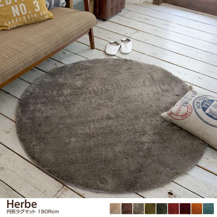【190Rcm】Herbe 円形ラグマット