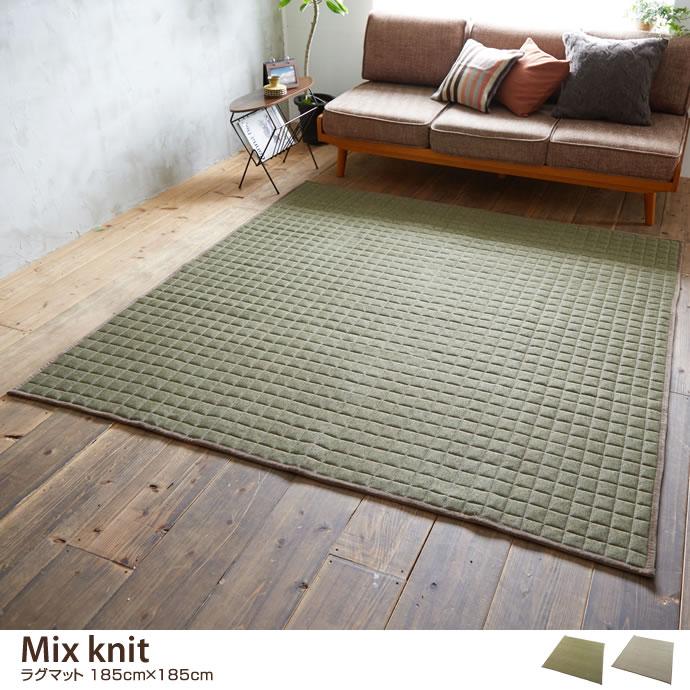 【185cm×185cm】Mix knit ラグマット
