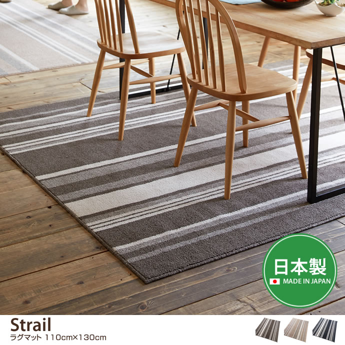 【110cm×130cm】Strail ラグマット