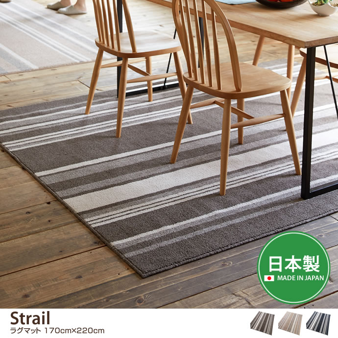 【170cm×220cm】Strail ラグマット