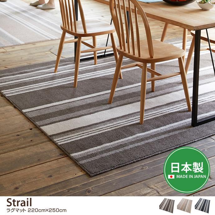 【220cm×250cm】Strail ラグマット