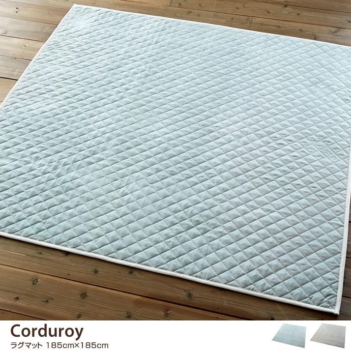 【185cm×185cm】Corduroy ラグマット