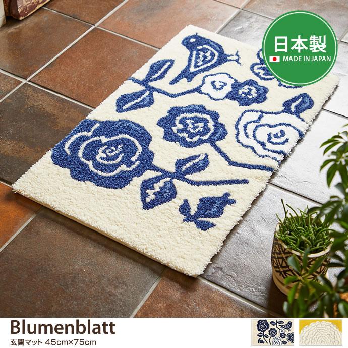 Blumenblatt 玄関マット 45cm×75cm