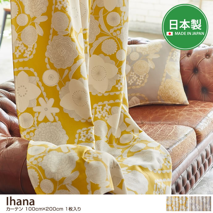 【100cm×200cm】Ihana カーテン 1枚入り