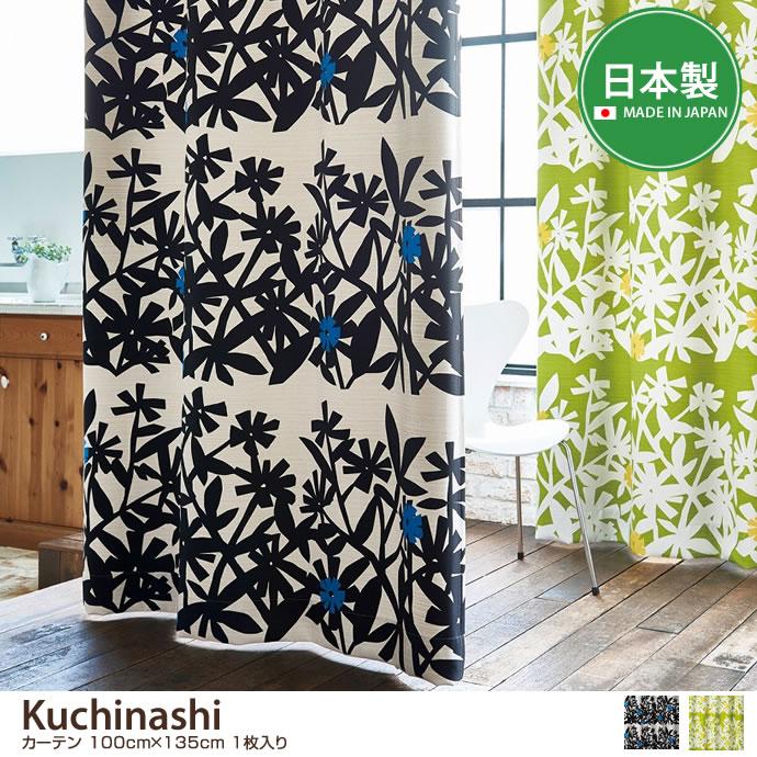 【100cm×135cm】Kuchinashi カーテン 1枚入り