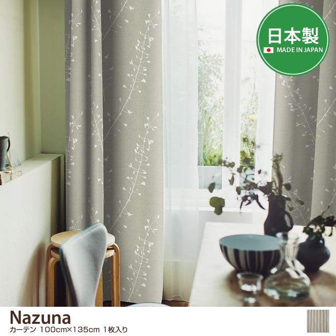 【100cm×135cm】Nazuna カーテン 1枚入り