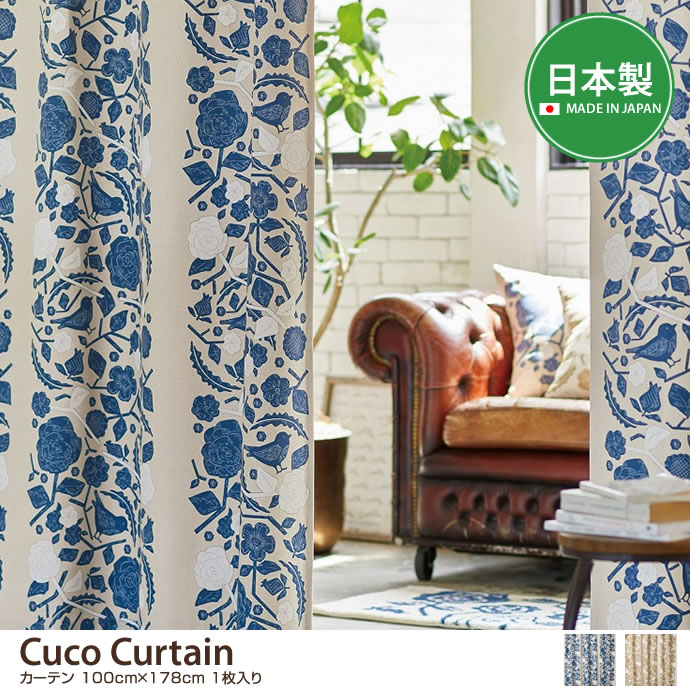【100cm×178cm】Cuco Curtain カーテン 1枚入り