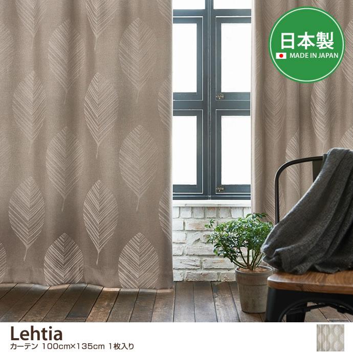 【100cm×135cm】Lehtia カーテン 1枚入り