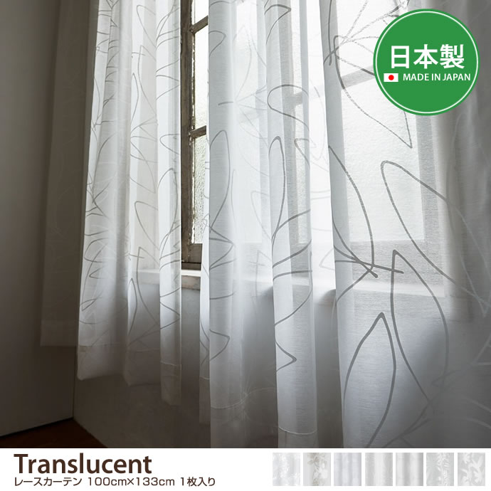 【100cm×133cm】Translucent レースカーテン 1枚入り