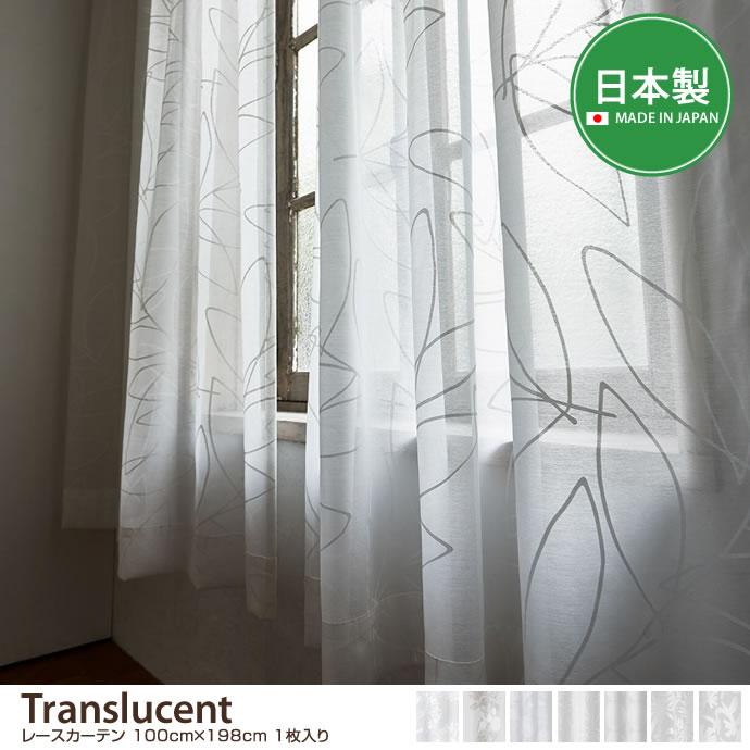 レース【100cm×198cm】Translucent レースカーテン 1枚入り