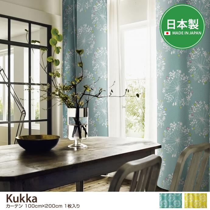【100cm×200cm】Kukka カーテン 1枚入り