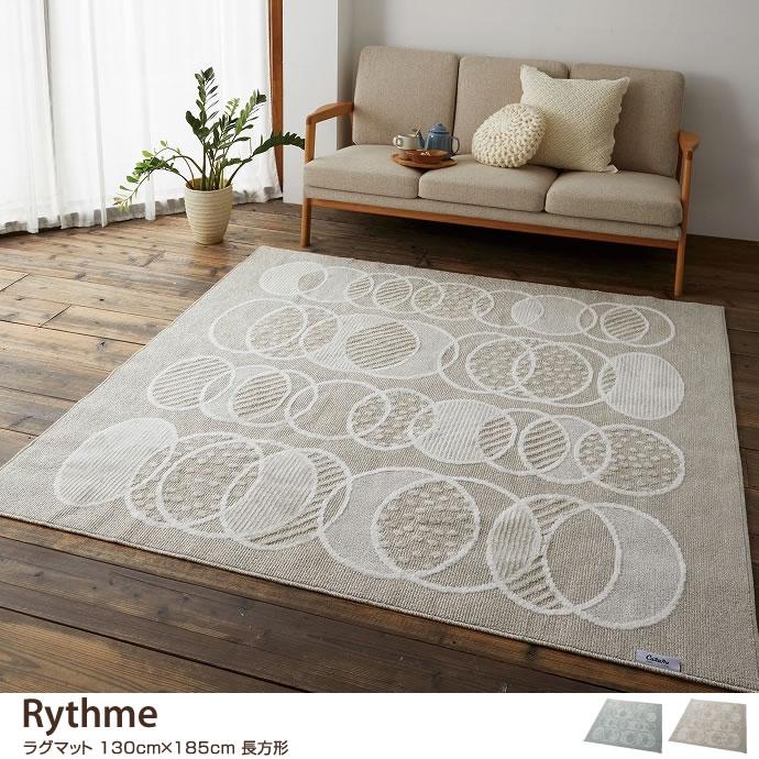 【130cm×185cm】Rythme ラグマット