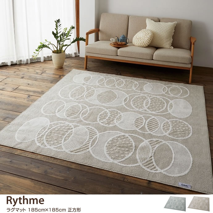 【185cm×185cm】Rythme ラグマット