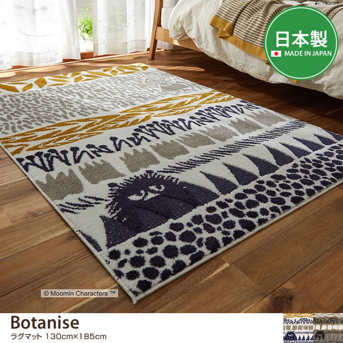 【130cm×185cm】 Botanise ラグマット