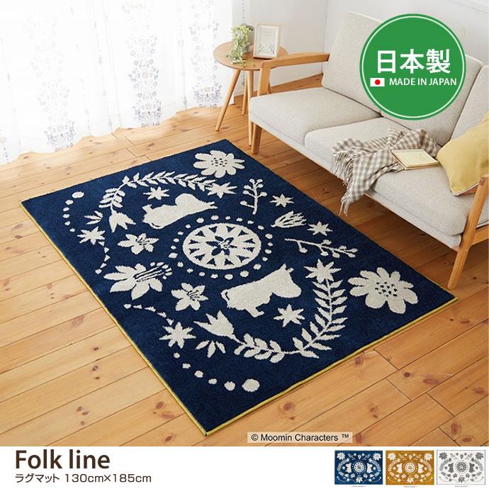 【130cm×185cm】Folk line ラグマット