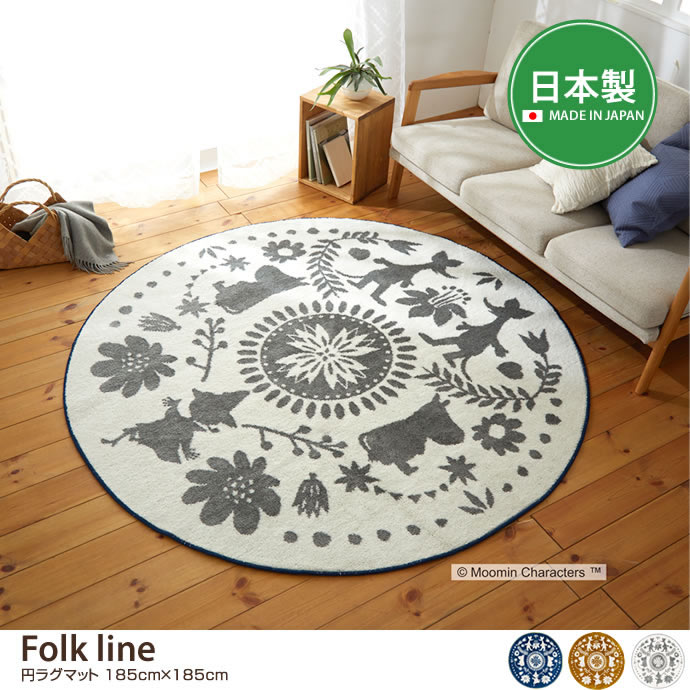 【185cm×185cm】Folk line 円ラグマット