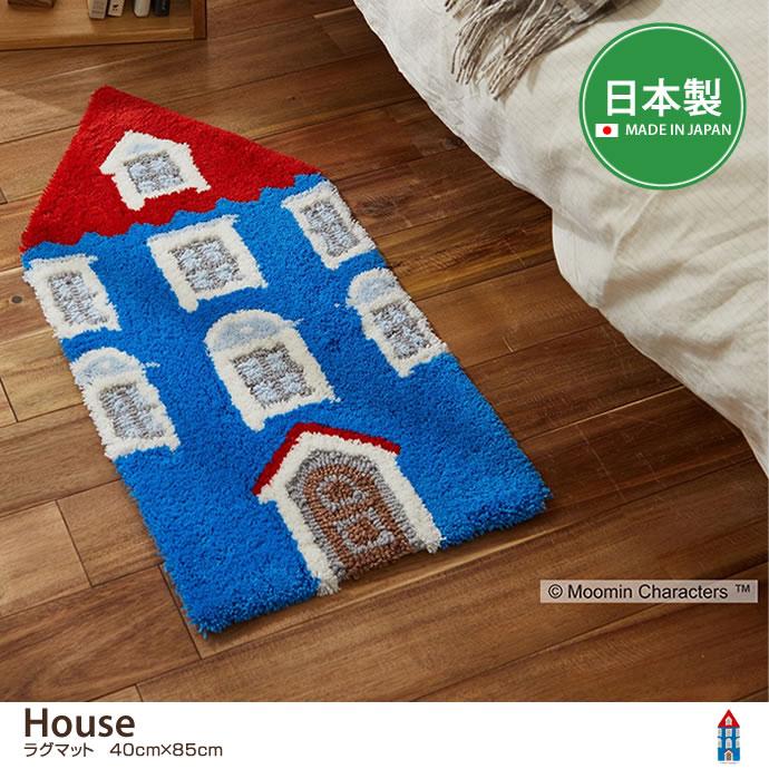【40cm×85cm】 House ラグマット