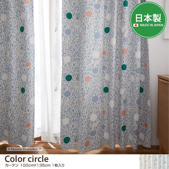 【100cm×135cm】Color circle カーテン 1枚入り