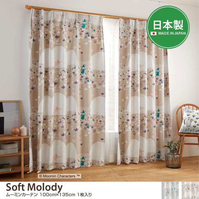 【100cm×135cm】Soft Melody ムーミンカーテン 1枚入り