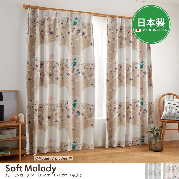 【100cm×178cm】 Soft Melody ムーミンカーテン 1枚入り