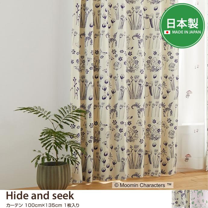 【100cm×135cm】 Hide and seek カーテン 1枚入り