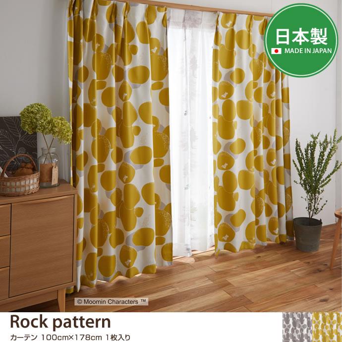 【100cm×178cm】Rock pattern カーテン 1枚入り