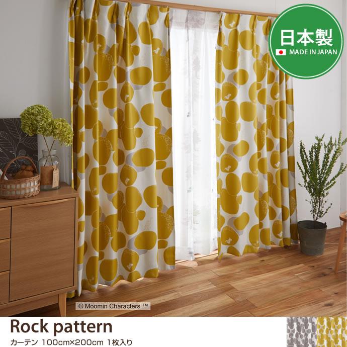 【100cm×200cm】Rock pattern カーテン 1枚入り