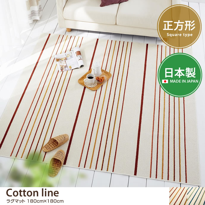 【180cm×180cm】 Cotton Line ラグマット