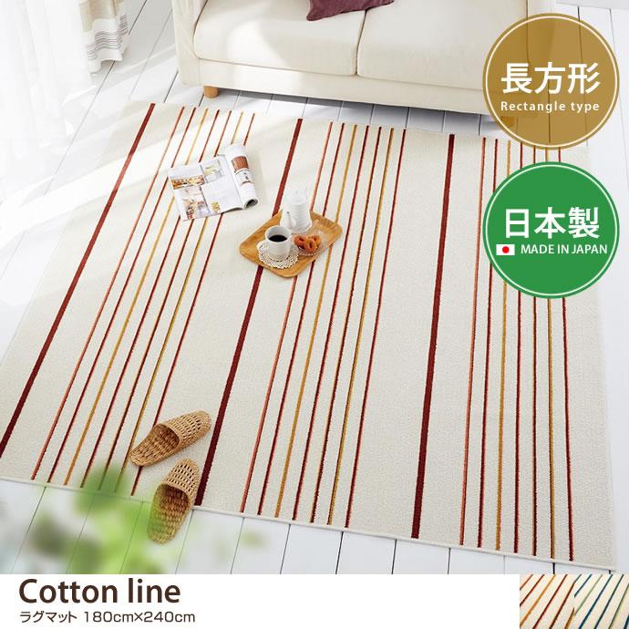 【180cm×240cm】 Cotton Line ラグマット