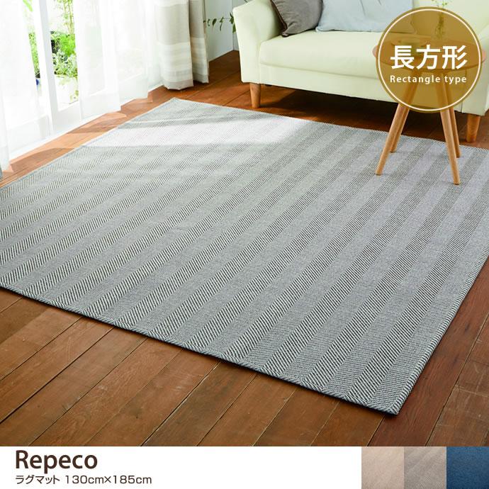 【130cm×185cm】 Repeco ラグマット